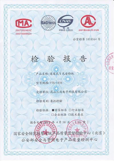 5030X光安检机检验报告.png
