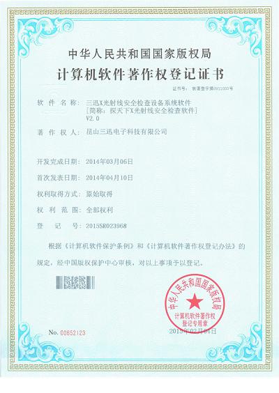 安检机软件注册证书.png