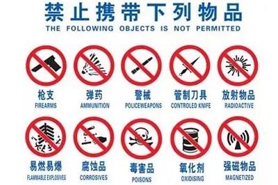 火车站禁止携带的物品.jpg